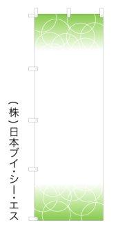 MV-0673【文字入れのぼり旗】既製柄に文字入れ・打ち合わせカンタン オリジナルのぼり旗