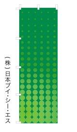 MV-0677【文字入れのぼり旗】既製柄に文字入れ・打ち合わせカンタン オリジナルのぼり旗