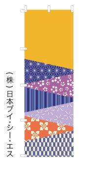 MV-0682【文字入れのぼり旗】既製柄に文字入れ・打ち合わせカンタン オリジナルのぼり旗