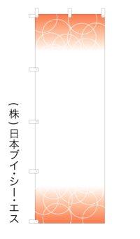 MV-0674【文字入れのぼり旗】既製柄に文字入れ・打ち合わせカンタン オリジナルのぼり旗