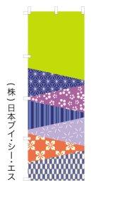 MV-0681【文字入れのぼり旗】既製柄に文字入れ・打ち合わせカンタン オリジナルのぼり旗