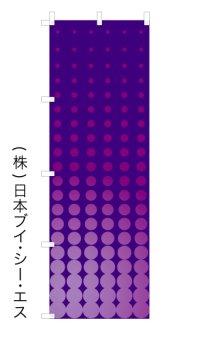 MV-0678【文字入れのぼり旗】既製柄に文字入れ・打ち合わせカンタン オリジナルのぼり旗