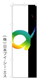 MV-0679【文字入れのぼり旗】既製柄に文字入れ・打ち合わせカンタン オリジナルのぼり旗