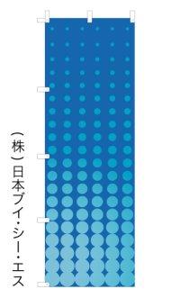 MV-0675【文字入れのぼり旗】既製柄に文字入れ・打ち合わせカンタン オリジナルのぼり旗