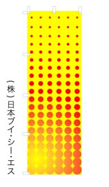MV-0676【文字入れのぼり旗】既製柄に文字入れ・打ち合わせカンタン オリジナルのぼり旗