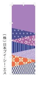 MV-0683【文字入れのぼり旗】既製柄に文字入れ・打ち合わせカンタン オリジナルのぼり旗