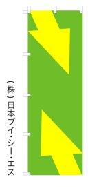 MV-0689【文字入れのぼり旗】既製柄に文字入れ・打ち合わせカンタン オリジナルのぼり旗