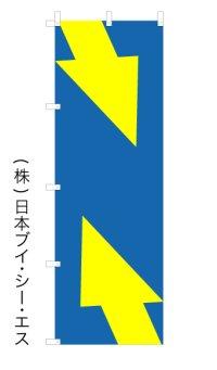 MV-0691【文字入れのぼり旗】既製柄に文字入れ・打ち合わせカンタン オリジナルのぼり旗