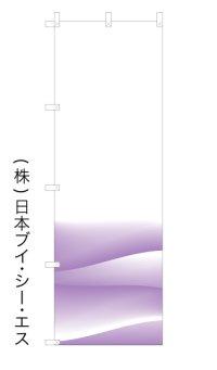 MV-0686【文字入れのぼり旗】既製柄に文字入れ・打ち合わせカンタン オリジナルのぼり旗