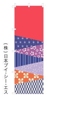 MV-0684【文字入れのぼり旗】既製柄に文字入れ・打ち合わせカンタン オリジナルのぼり旗