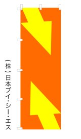 MV-0690【文字入れのぼり旗】既製柄に文字入れ・打ち合わせカンタン オリジナルのぼり旗