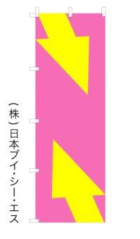 MV-0692【文字入れのぼり旗】既製柄に文字入れ・打ち合わせカンタン オリジナルのぼり旗