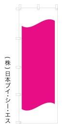 MV-0693【文字入れのぼり旗】既製柄に文字入れ・打ち合わせカンタン オリジナルのぼり旗