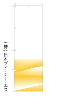 MV-0687【文字入れのぼり旗】既製柄に文字入れ・打ち合わせカンタン オリジナルのぼり旗