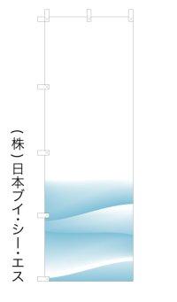 MV-0688【文字入れのぼり旗】既製柄に文字入れ・打ち合わせカンタン オリジナルのぼり旗