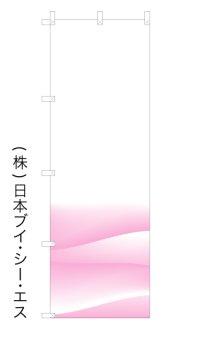 MV-0685【文字入れのぼり旗】既製柄に文字入れ・打ち合わせカンタン オリジナルのぼり旗