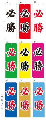 【必勝】オススメのぼり旗