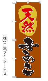 【天然きのこ】特価のぼり旗