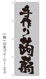 【手作り蒟蒻】特価のぼり旗