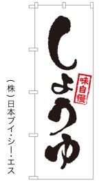 【しょうゆ】特価のぼり旗