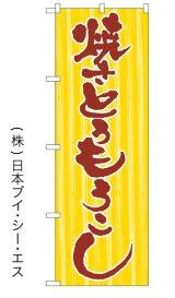 【焼きとうもろこし】特価のぼり旗