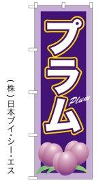 【プラム】特価のぼり旗