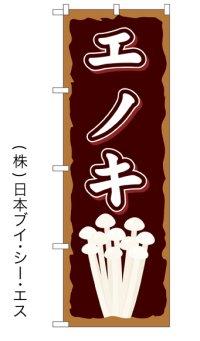 【エノキ】特価のぼり旗