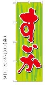 SALE限定品【すいか】特価のぼり旗