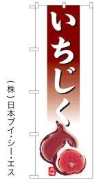 【いちじく】特価のぼり旗