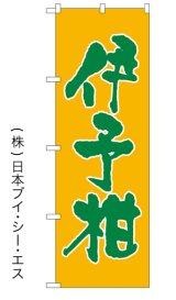 【伊予柑】特価のぼり旗
