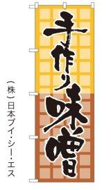 【手作り味噌】特価のぼり旗