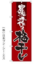 【農家手作り梅干し】特価のぼり旗