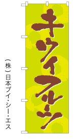 【キウィフルーツ】特価のぼり旗