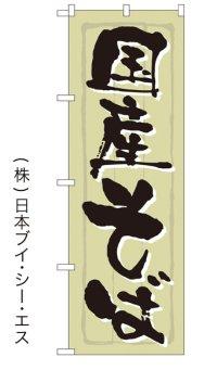 【国産そば】特価のぼり旗