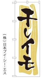 【干しイモ】特価のぼり旗