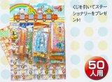 くじ付消しゴム&文具ボード(50人用)