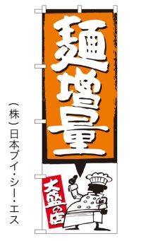 【麺増量大盛りの店】のぼり旗