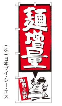 【麺増量 限界への挑戦】のぼり旗