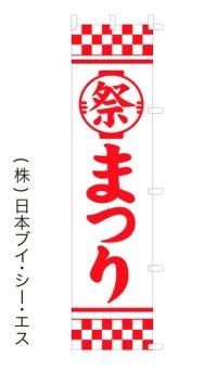 【祭 まつり】のぼり旗
