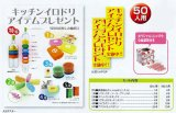 キッチンイロドリアイテムプレゼント(50人用)