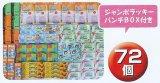 ジャンボラッキーパンチBOX 雑貨キット(BOX・景品)