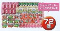 ジャンボラッキーパンチBOX おもちゃキット(BOX・景品)