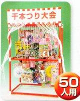 追加用千本つりおもちゃ(景品)(50人用)