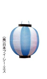 既製八寸丸型提灯(青・白)