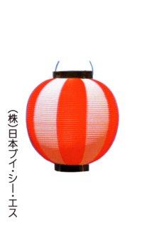 既製八寸丸型提灯(赤・白)
