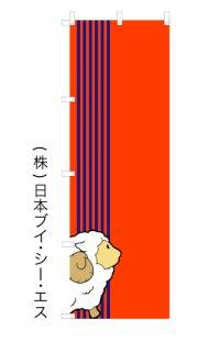 MV-0698【文字入れのぼり旗】既製柄に文字入れ・打ち合わせカンタン オリジナルのぼり旗