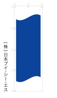 MV-0694【文字入れのぼり旗】既製柄に文字入れ・打ち合わせカンタン オリジナルのぼり旗