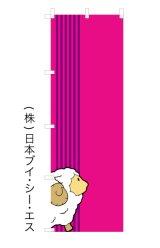 MV-0700【文字入れのぼり旗】既製柄に文字入れ・打ち合わせカンタン オリジナルのぼり旗