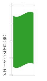 MV-0696【文字入れのぼり旗】既製柄に文字入れ・打ち合わせカンタン オリジナルのぼり旗