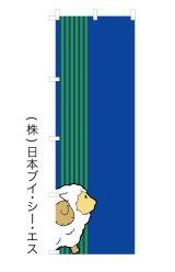 MV-0697【文字入れのぼり旗】既製柄に文字入れ・打ち合わせカンタン オリジナルのぼり旗